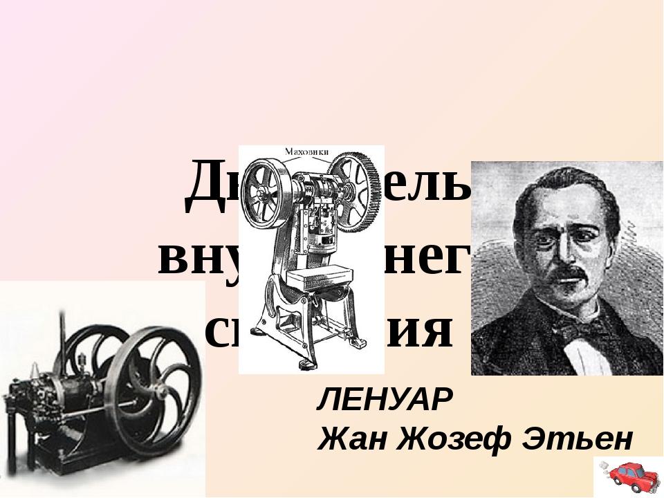 Двигатель внутреннего сгорания ЛЕНУАР Жан Жозеф Этьен