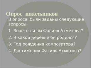 Опрос школьников В опросе были заданы следующие вопросы: 1. Знаете ли вы Фас