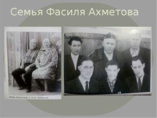 Семья Фасиля Ахметова