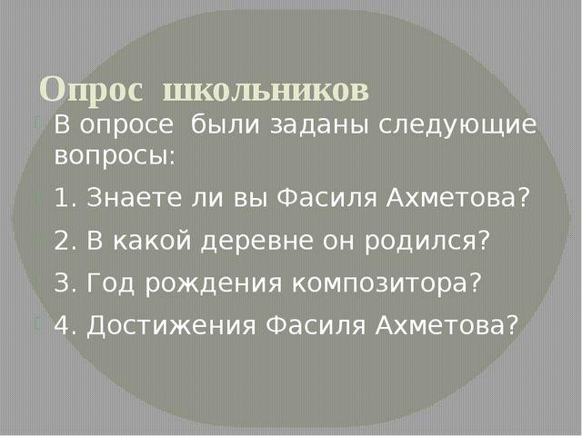 Опрос школьников В опросе были заданы следующие вопросы: 1. Знаете ли вы Фас...