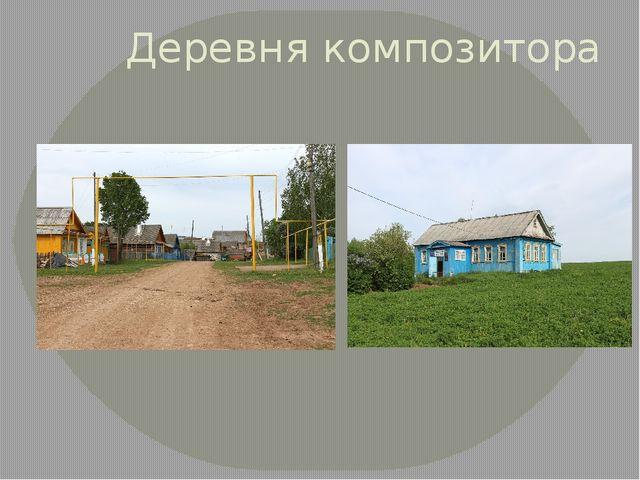 Деревня композитора