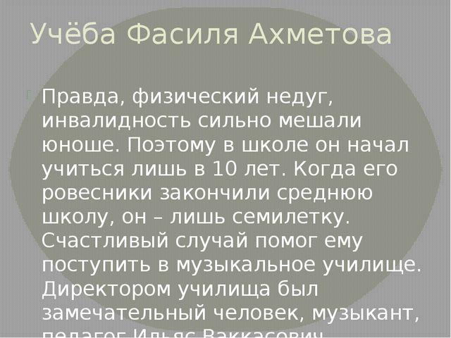 Учёба Фасиля Ахметова Правда, физический недуг, инвалидность сильно мешали юн...