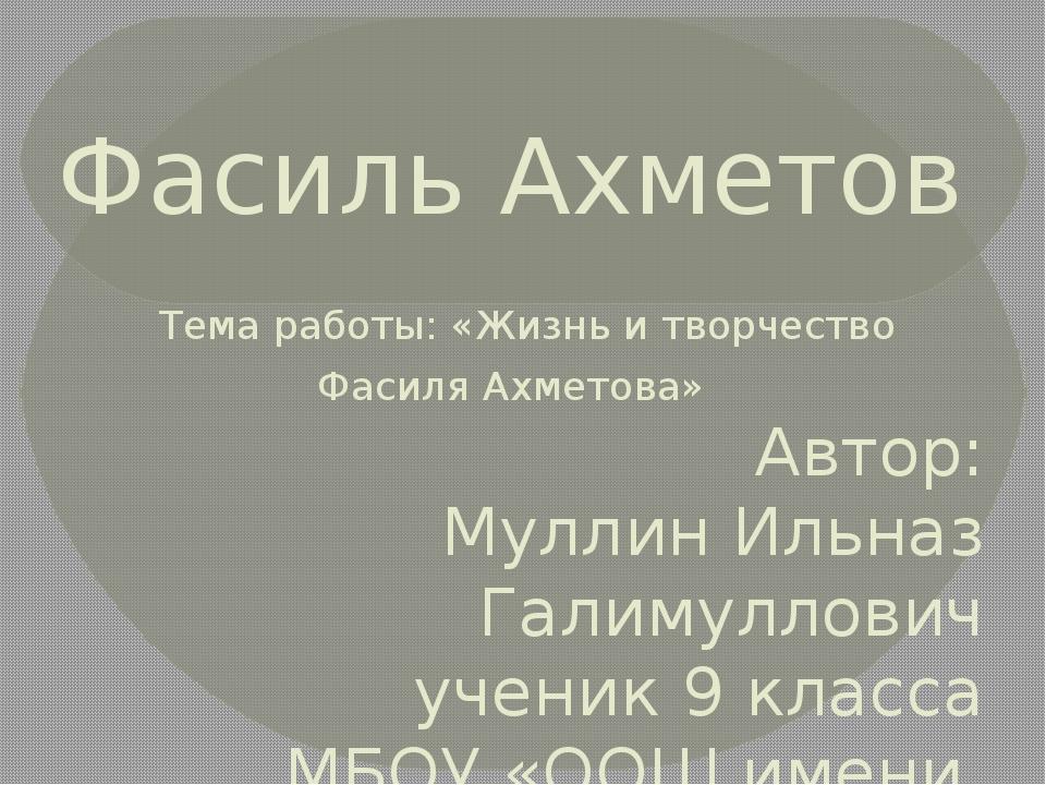 Фасиль Ахметов Тема работы: «Жизнь и творчество Фасиля Ахметова»  Автор: Мул...