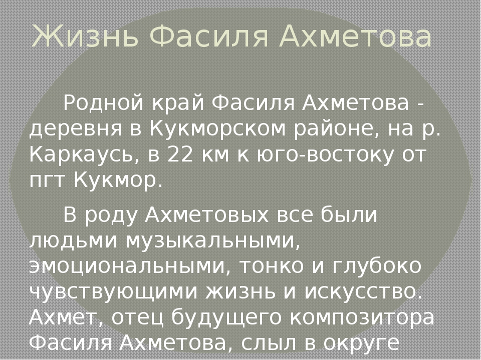 Жизнь Фасиля Ахметова Родной край Фасиля Ахметова - деревня в Кукморском райо...