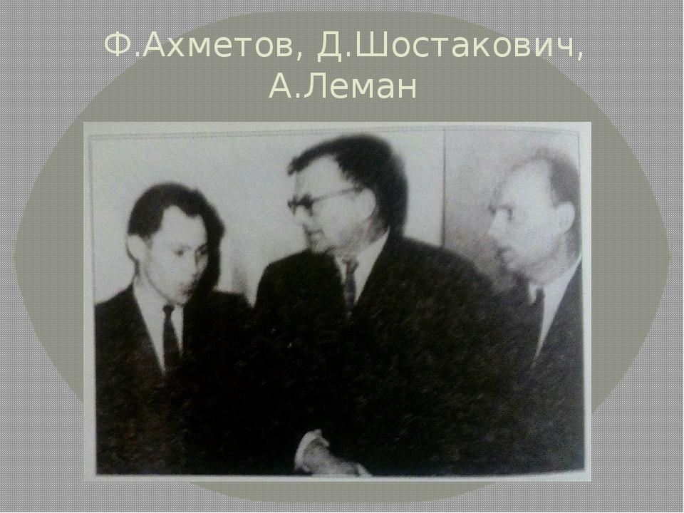 Ф.Ахметов, Д.Шостакович, А.Леман