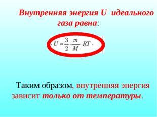 Внутренняя энергия U идеального газа равна:    Таким образом, внутренняя