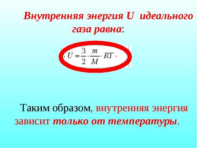 Внутренняя энергия U идеального газа равна:    Таким образом, внутренняя...