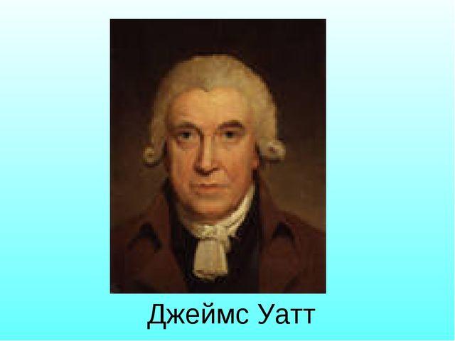 Джеймс Уатт