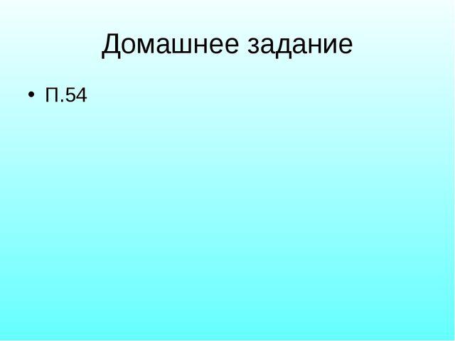 Домашнее задание П.54
