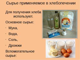 Сырье применяемое в хлебопечении Для получения хлеба используют. Основное сыр