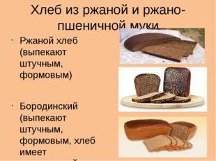 Хлеб из ржаной и ржано-пшеничной муки Ржаной хлеб (выпекают штучным, формовым