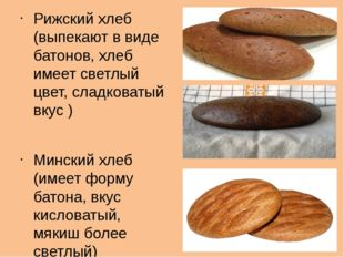 Рижский хлеб (выпекают в виде батонов, хлеб имеет светлый цвет, сладковатый в