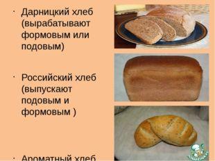 Дарницкий хлеб (вырабатывают формовым или подовым) Российский хлеб (выпускают