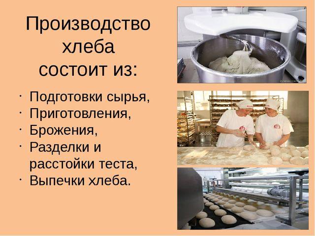 Производство хлеба состоит из: Подготовки сырья, Приготовления, Брожения, Раз...