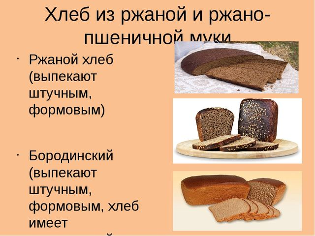 Хлеб из ржаной и ржано-пшеничной муки Ржаной хлеб (выпекают штучным, формовым...