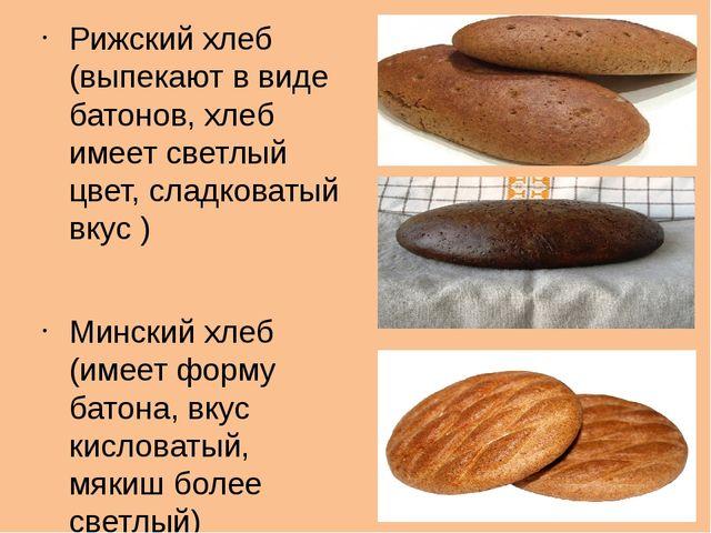 Рижский хлеб (выпекают в виде батонов, хлеб имеет светлый цвет, сладковатый в...