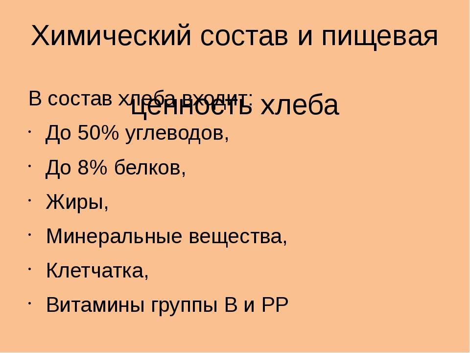 Химический состав и пищевая ценность хлеба В состав хлеба входит: До 50% угле...