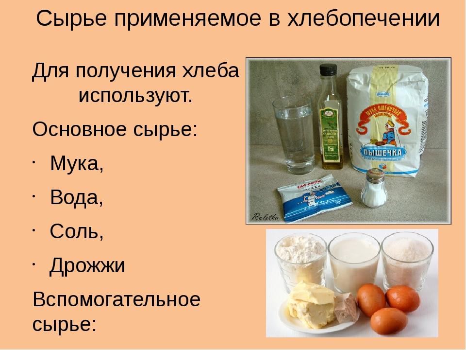 Сырье применяемое в хлебопечении Для получения хлеба используют. Основное сыр...
