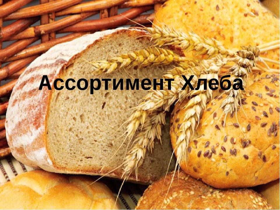Ассортимент Хлеба