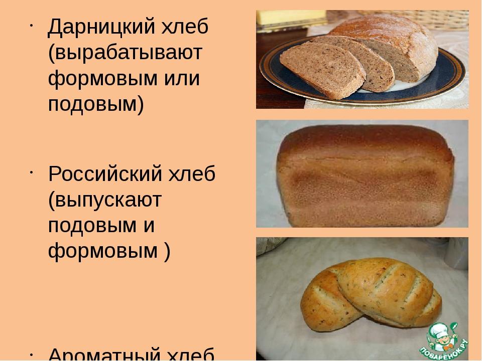 Дарницкий хлеб (вырабатывают формовым или подовым) Российский хлеб (выпускают...