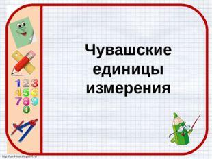 Чувашские единицы измерения http://ton64ton.blogspot.ru/