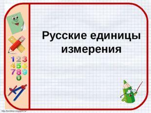 Русские единицы измерения http://ton64ton.blogspot.ru/