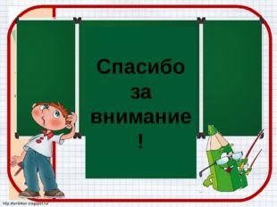 Спасибо за внимание! http://ton64ton.blogspot.ru/ http://ton64ton.blogspot.ru/