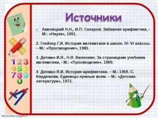 Аменицкий Н,Н,, И.П. Сахаров. Забавная арифметика, - М.: «Наука», 1991. 2. Гл