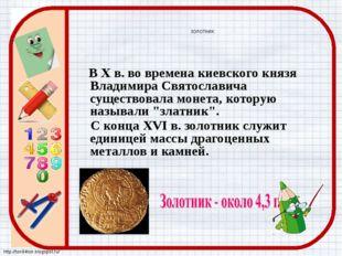 золотник В X в. во времена киевского князя Владимира Святославича существовал