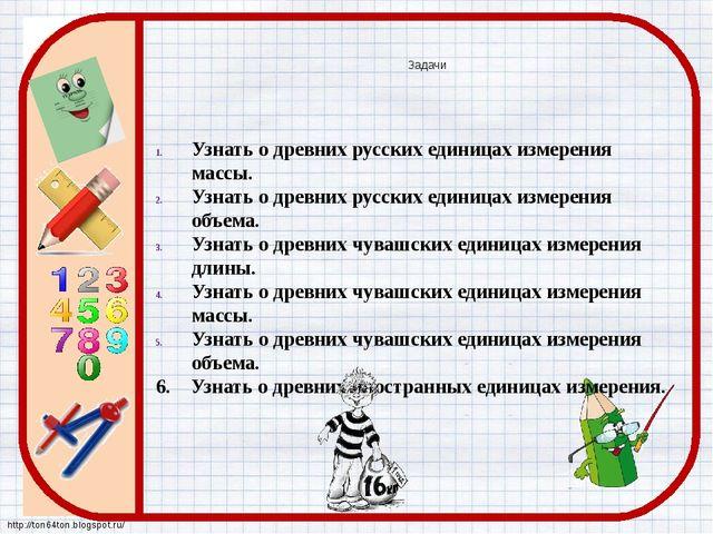 Задачи Узнать о древних русских единицах измерения массы. Узнать о древних ру...