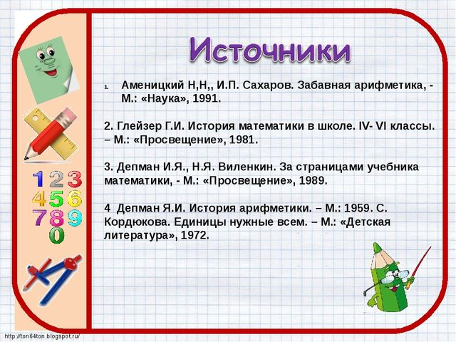 Аменицкий Н,Н,, И.П. Сахаров. Забавная арифметика, - М.: «Наука», 1991. 2. Гл...