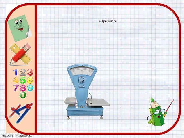 меры массы http://ton64ton.blogspot.ru/
