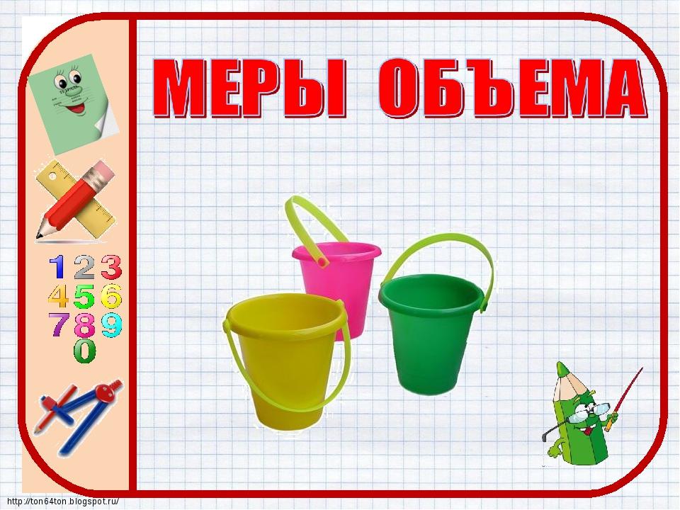 http://ton64ton.blogspot.ru/