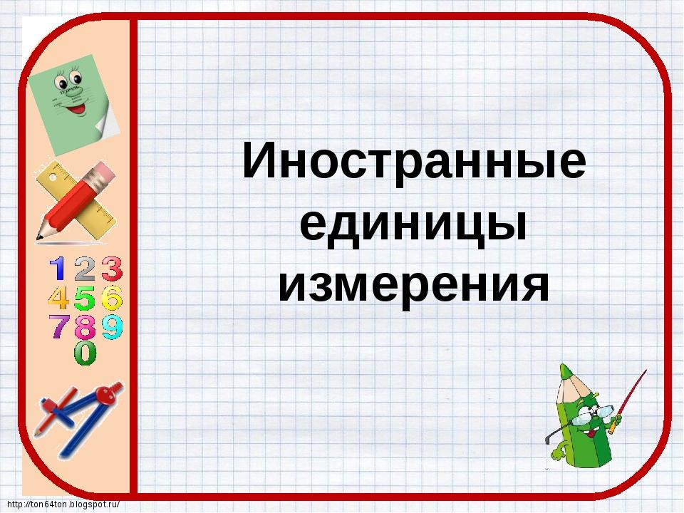 Иностранные единицы измерения http://ton64ton.blogspot.ru/