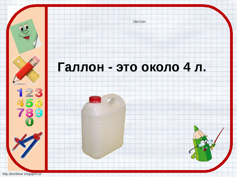 галлон Галлон - это около 4 л. . http://ton64ton.blogspot.ru/
