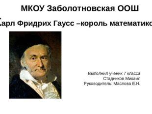Выполнил ученик 7 класса Стадников Михаил Руководитель: Маслова Е.Н. МКОУ Заб