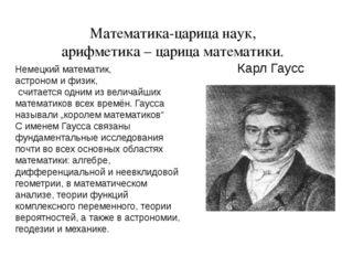 Карл Гаусс Математика-царица наук, арифметика – царица математики. Немецкий