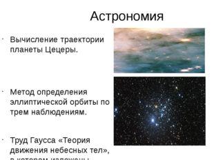 Астрономия Вычисление траектории планеты Цецеры. Метод определения эллиптиче