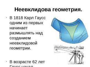 Неевклидова геометрия. В 1818 Карл Гаусс одним из первых начинает размышлять