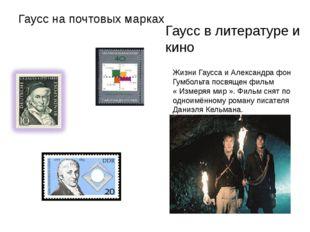 Гаусс в литературе и кино Гаусс на почтовых марках Жизни Гаусса и Александра