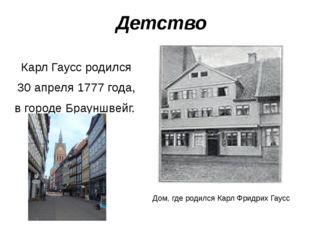 Детство Карл Гаусс родился 30 апреля1777 года, в городе Брауншвейг. Дом, г