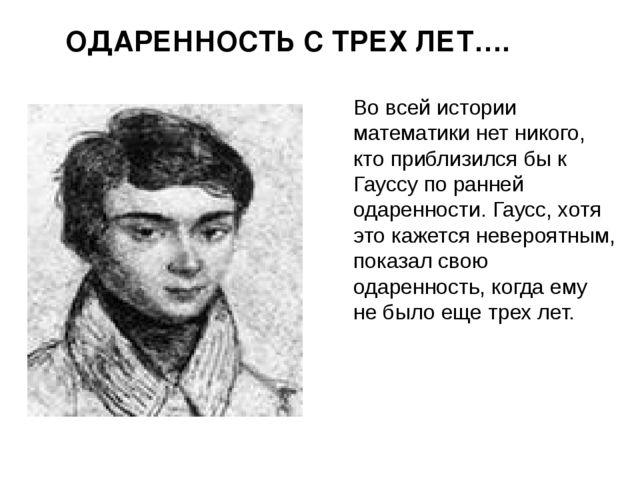 ОДАРЕННОСТЬ С ТРЕХ ЛЕТ…. Во всей истории математики нет никого, кто приблизил...