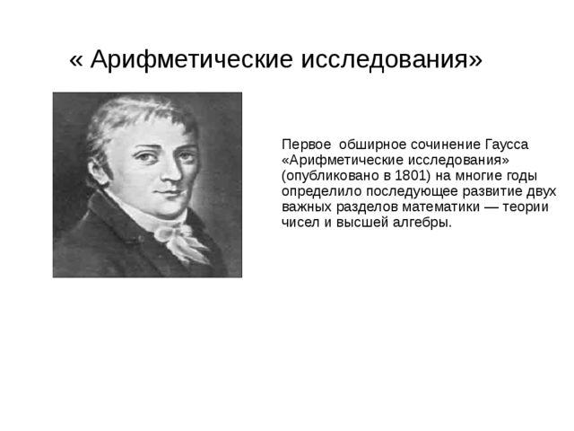 Первое обширное сочинение Гаусса «Арифметические исследования» (опубликовано...