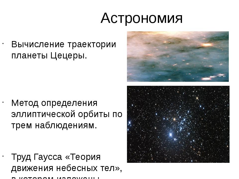 Астрономия Вычисление траектории планеты Цецеры. Метод определения эллиптиче...