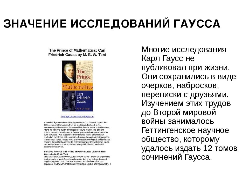 ЗНАЧЕНИЕ ИССЛЕДОВАНИЙ ГАУССА Многие исследования Карл Гаусс не публиковал при...