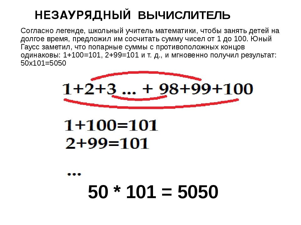 50 * 101 = 5050 НЕЗАУРЯДНЫЙ ВЫЧИСЛИТЕЛЬ Согласно легенде, школьный учитель ма...