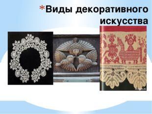 Виды декоративного искусства