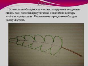 Шаг 7. Если есть необходимость – можно подправить неудачные линии, если довол