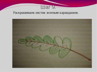 Шаг 9. Раскрашиваем листик зеленым карандашом.