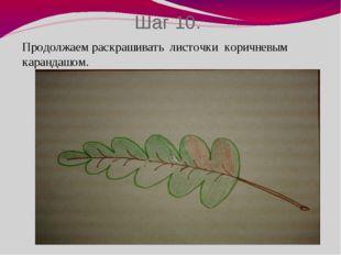 Шаг 10. Продолжаем раскрашивать листочки коричневым карандашом.